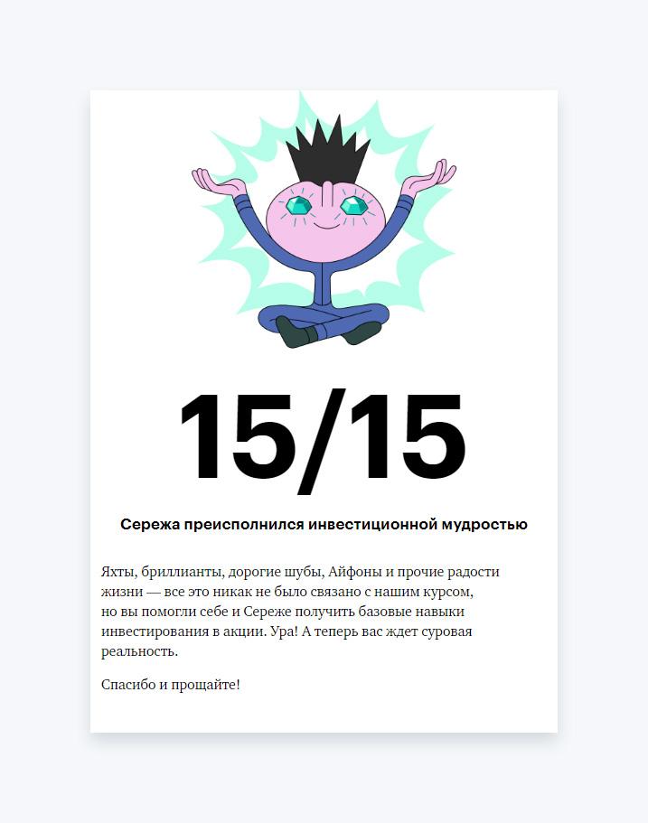 результат экзамена Тинькофф Инвестиции