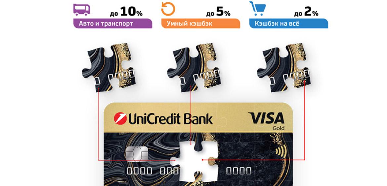 ЮниКредит Банк выпустил дебетовую карту с гибким кешбэком