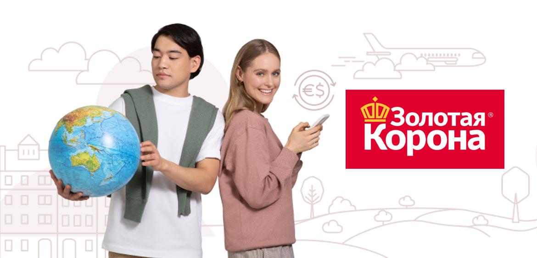 Золотая Корона: переводы на карты Mastercard за рубеж
