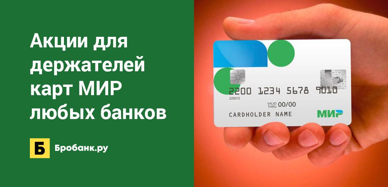 Акции для держателей карт МИР любых банков