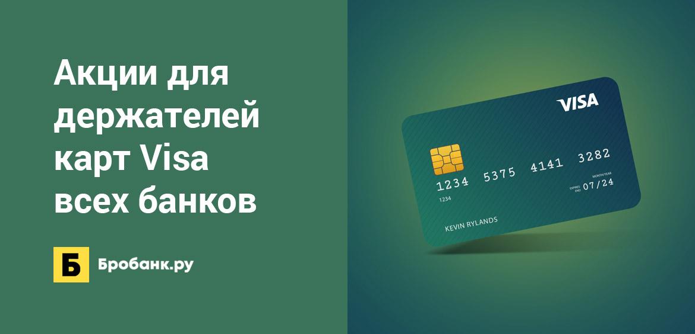 Акции для держателей карт Visa всех банков