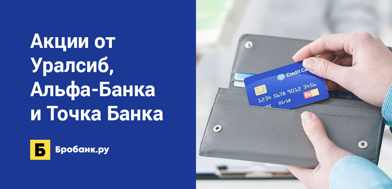 Акции от Уралсиб, Альфа-Банка и Точка Банка