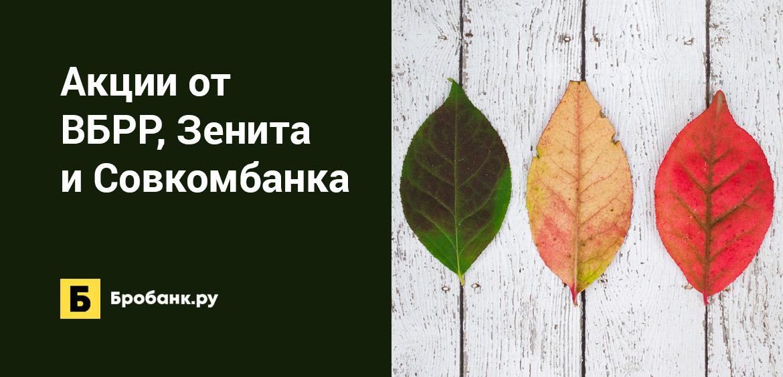 Акции от ВБРР, Зенита и Совкомбанка