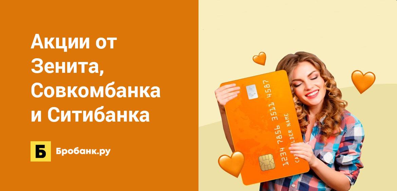 Акции от Зенита, Совкомбанка и Ситибанка
