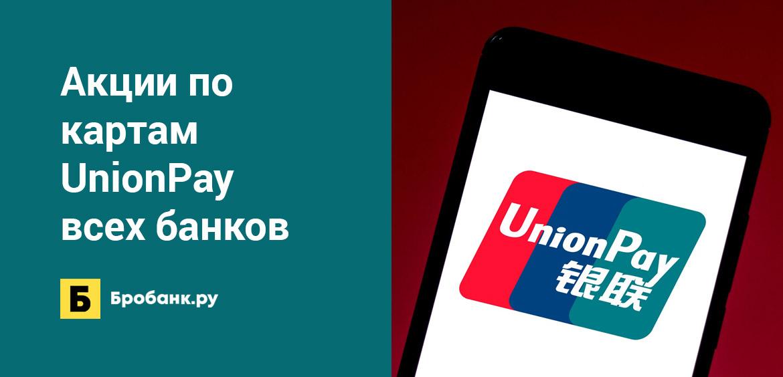 Акции по картам UnionPay всех банков