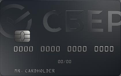 Кредитная карта СберКарта