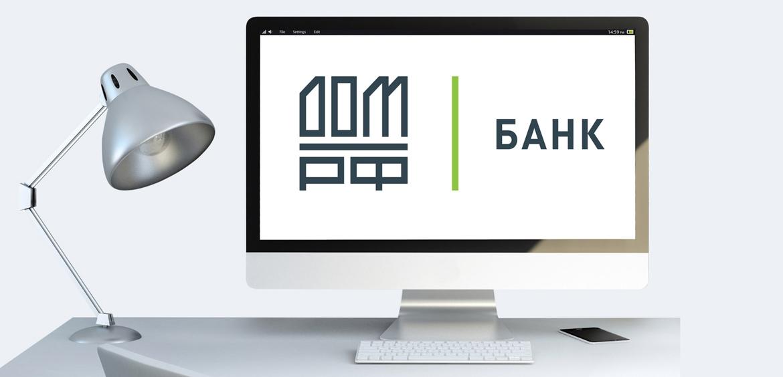 Банк ДОМ.РФ доставляет кредиты на дом