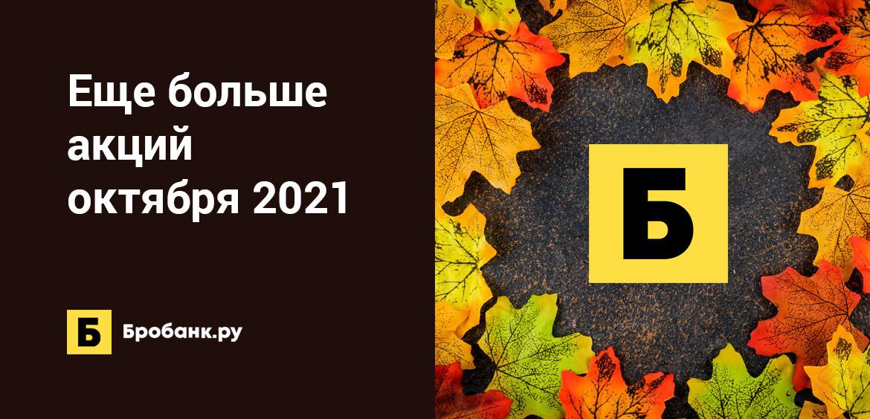 Еще больше акций октября 2021