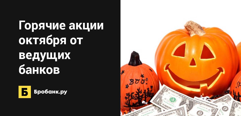 Горячие акции октября от ведущих банков