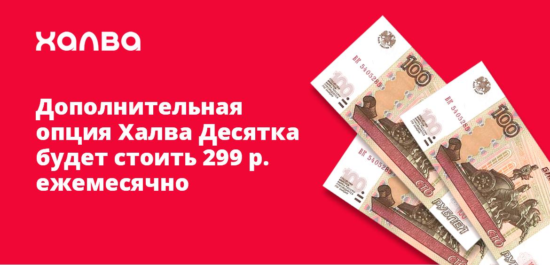 Дополнительная опция Халва Десятка будет стоить 299 рублей ежемесячно