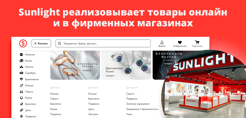 Sunlight реализовывает товары онлайн и в фирменных магазинах