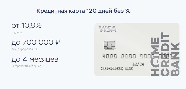 Хоум Кредит: снимайте наличные с кредитной карты без комиссии