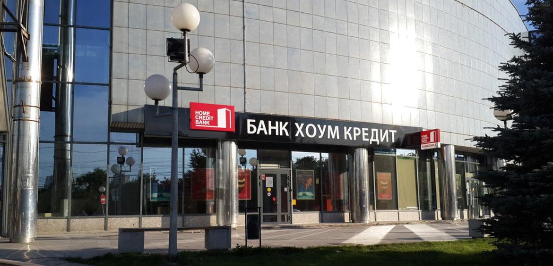 Банк Хоум Кредит выставлен на продажу