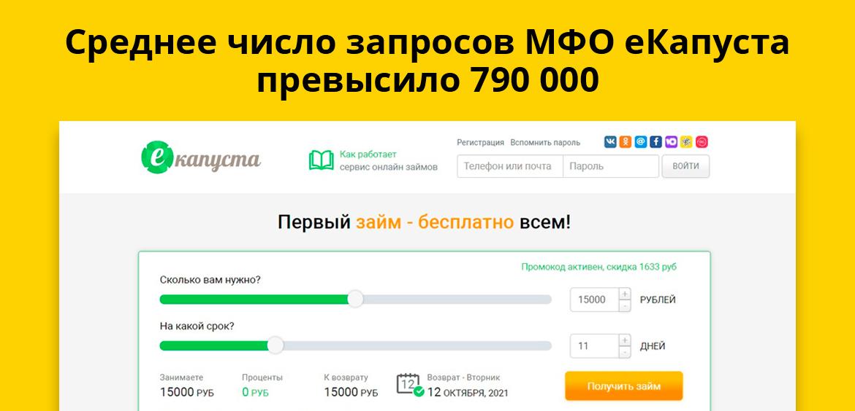 Среднее число МФО еКапуста превысило 790 000