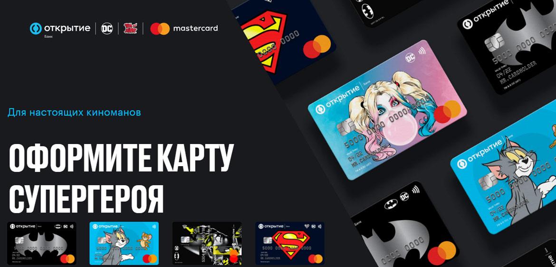Банк Открытие и Mastercard запустили акцию для киноманов