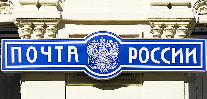 Почта России кредитует онлайн-продавцов и интернет-магазины