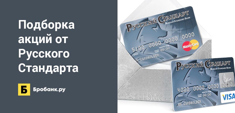 Подборка акций от Русского Стандарта