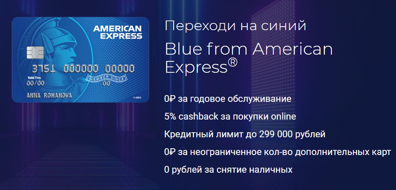 Русский Стандарт представил кредитную карту Blue from American Express