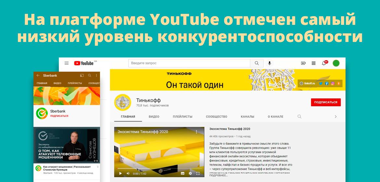 На платформе YouTube отмечен самый низкий уровень конкурентоспособности