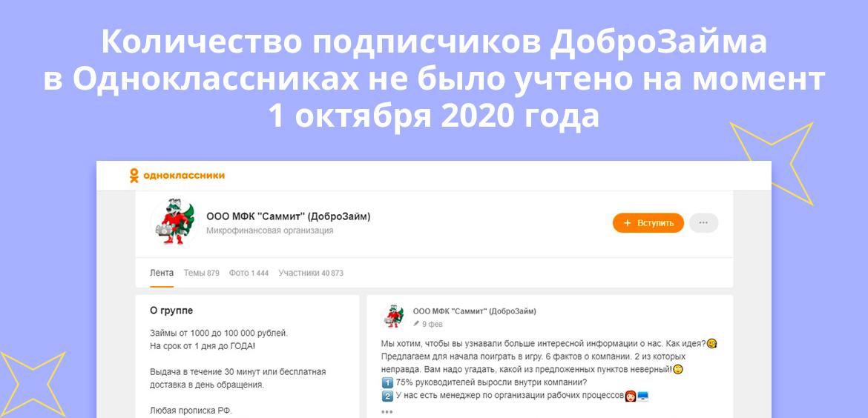 Количество подписчиков ДоброЗайма в Одноклассниках не было учтено на момент 1 октября 2020 года