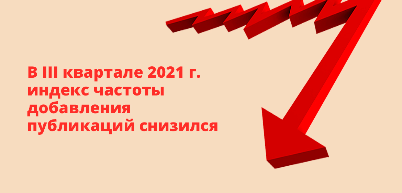 В III квартале 2021 года индекс частоты добавления публикаций снизилась