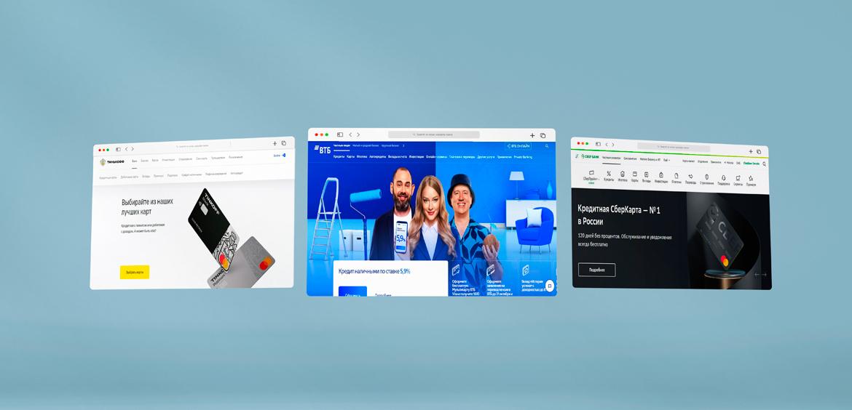 Самые популярные банки в Яндекс III квартала 2021 года