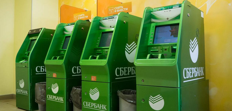 СберБанк выдает кредиты через банкоматы