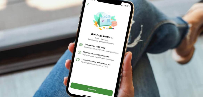СберБанк улучшил сервис Деньги до зарплаты