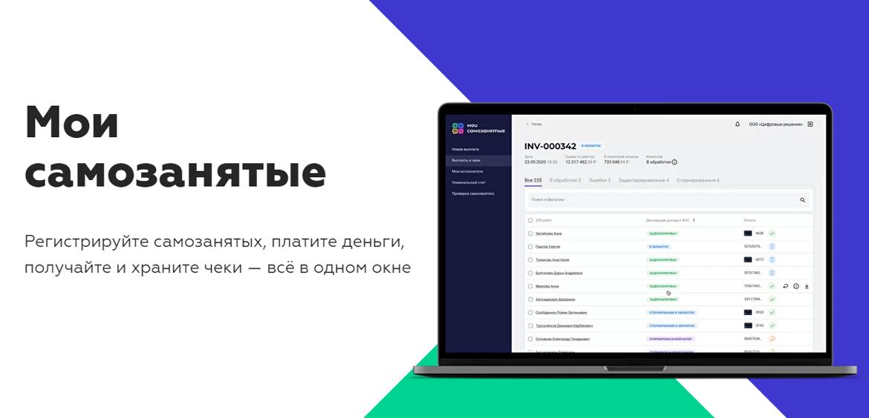 В России появился сервис Мои самозанятые