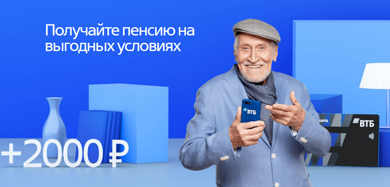 ВТБ доставляет карты пенсионерам