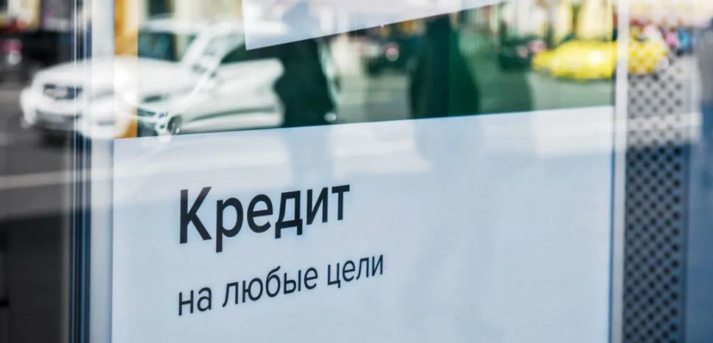 Количество выдаваемых россиянам кредитов могут ограничить